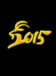 金色字体2015图片