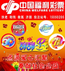 中国福利彩票兑奖