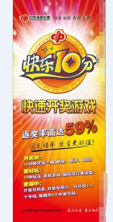中国福利彩票十分快乐