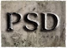 PSD艺术字