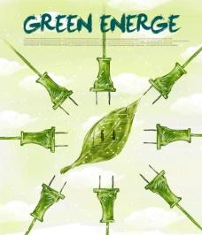环境保护节约用电绿色能源公益海报