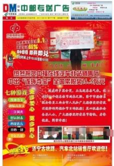 中国福利彩票DM单