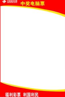中奖电脑票海报设计