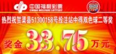 中国福利彩票广告设计