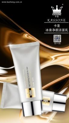 化妆品 护肤品 海报