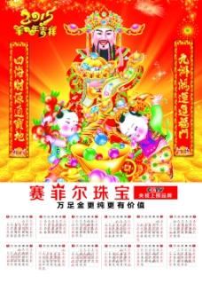 财神年历羊年2015