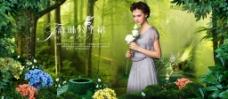 森林系女装原创创意海报
