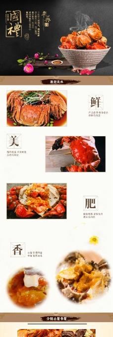大闸蟹爆款详情页描述设计