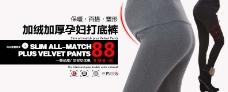 女裤banner钻展下载