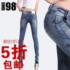 牛仔裤直通车