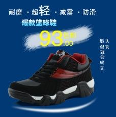 运动鞋直通车
