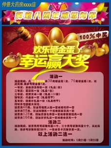 仲景大药房八周年庆店海报