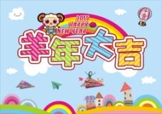 2015羊年大吉新年卡通清新海报