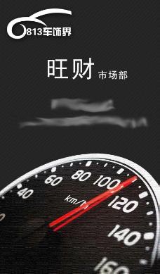 汽车用品行业通用名片模版4