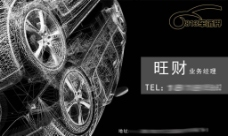汽车用品行业通用名片模版2