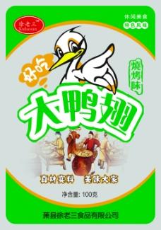 鸭翅食品包装设计
