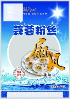 海鲜食品包装设计