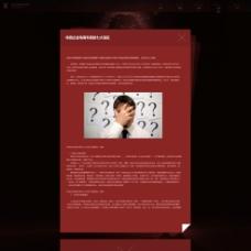 网页设计 作品 内容 中国风图片