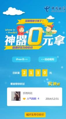 微信活动页面图片