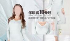 保暖内衣海报图片