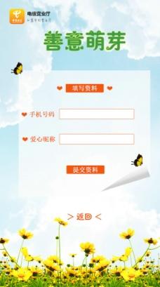微信活动登陆页面图片