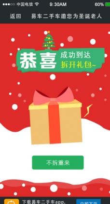 APP易车圣诞节红包界面图片
