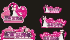 甜蜜婚嫁季异形牌图片