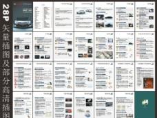汽车保养 养护 画册图片
