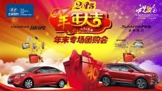 北京现代元旦促销宣传海报