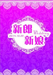 婚礼展示区 紫色