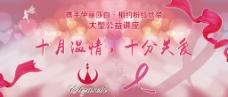 粉红丝带主题背景墙设计方案图片