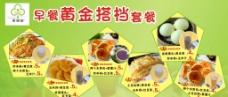 豆浆海报(平面展开图)图片