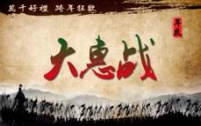大惠战海报图片