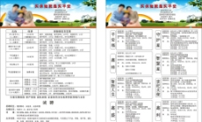 中国平安宣传单图片