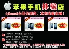 卖苹果手机