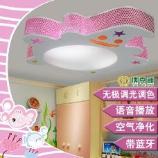 儿童房吸顶灯