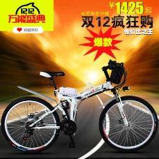 淘宝电动自行车双十二直通车促销图