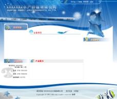 企业水产网页模板