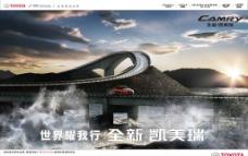 全新凯美瑞上市期平面-大桥篇图片