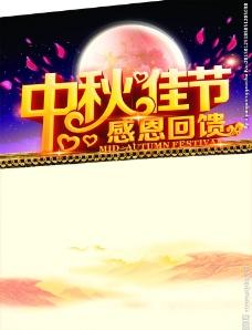 海报中秋节图片