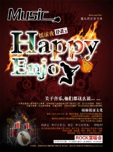 酒吧夜店海报图片