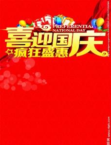 海报国庆图片