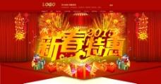淘宝新春广告图图片
