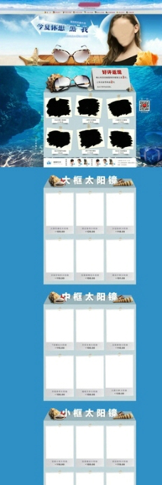 海洋淘宝首页图片