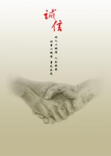 中国梦主题公益海报