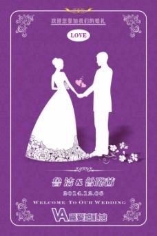 紫色婚礼迎宾牌