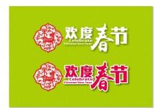春节 2015春节 2015年
