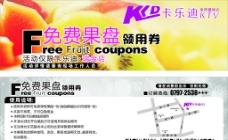 卡乐迪KTV免费果盘券图片