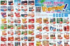 心动超市宣传单图片