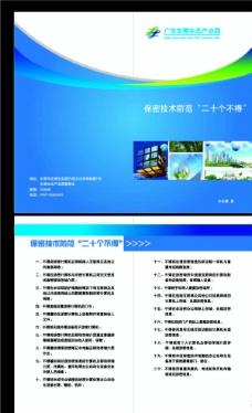 科技园折页图片